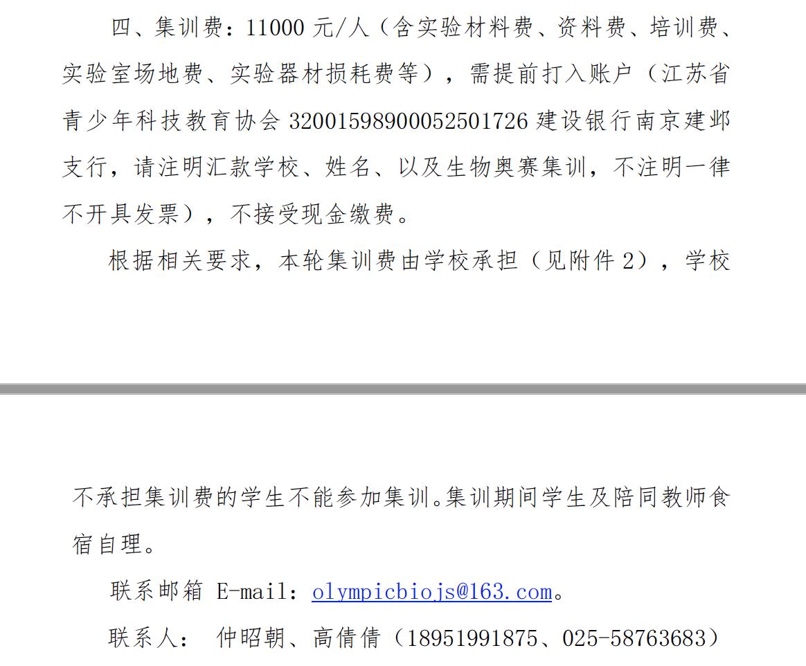 江苏省代表队第二轮集训通知(截图)