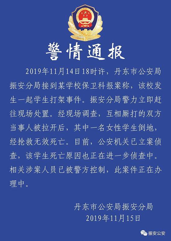 丹东市公安局振安分局警情通报 振安公安微信公众号 图