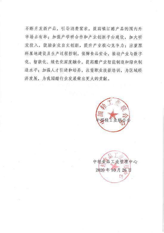 """江苏镇江拿下""""中国醋都""""前 山西清徐已使用这一标识13年"""