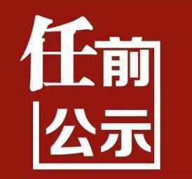 江苏8名省管领导干部任前公示