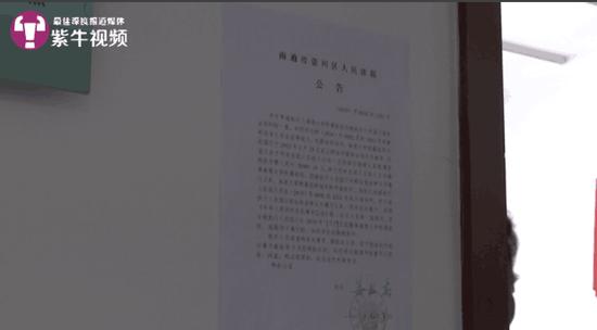 崇川区法院张贴的责令孙某限期搬走的公告