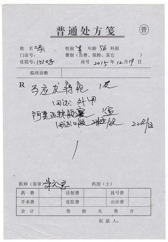 医院开了痔疮膏,但冯先生称他父亲自从1996年做过痔疮手术后再未复发