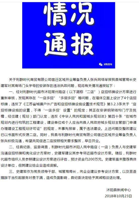 沭阳官方通报对举报信的调查处理结果。
