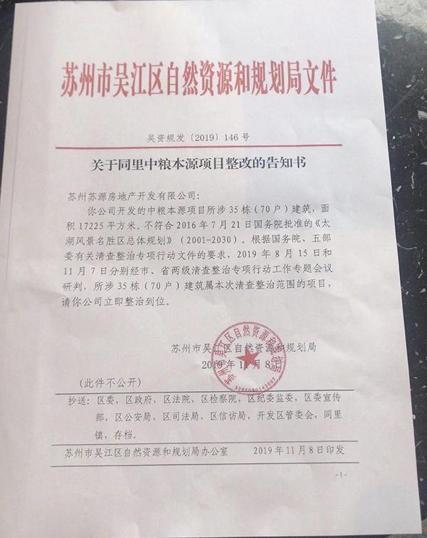 吴江自然资源与规划局给开发商的整改告知书