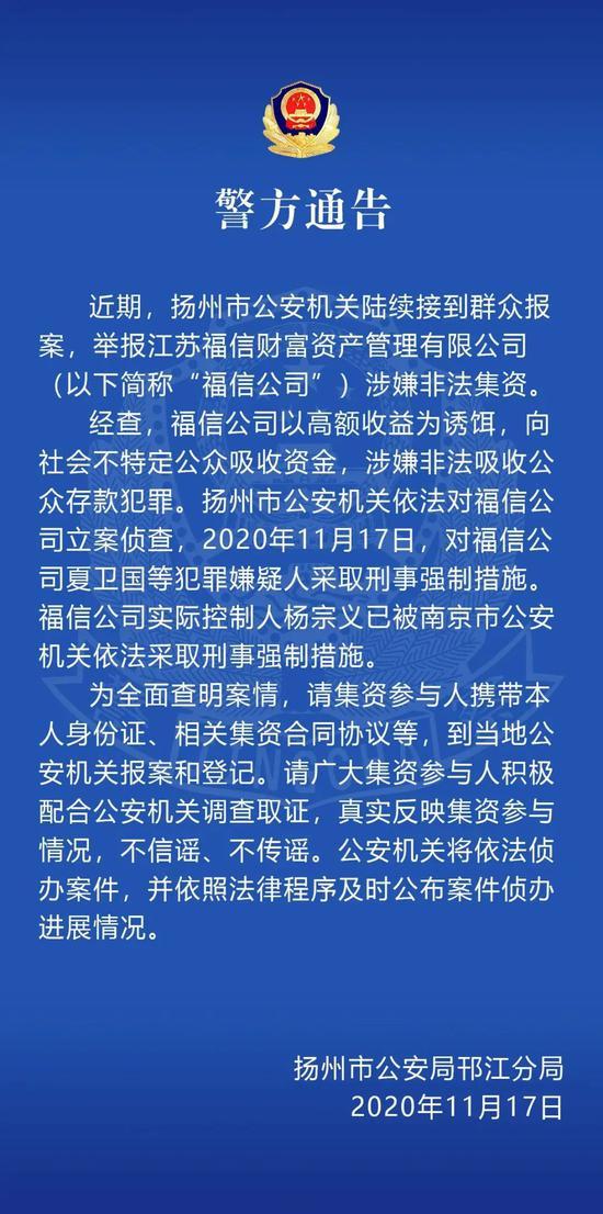 非法集资!南京富豪杨宗义被抓 曾身家40亿
