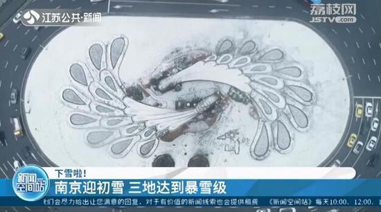 南京迎来新年的第一场雪 这三个地方达到暴雪级别