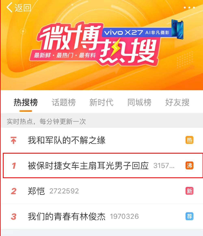 """8月1日和7月31日,重庆""""保时捷女""""事件持续占据热搜榜前两名。"""
