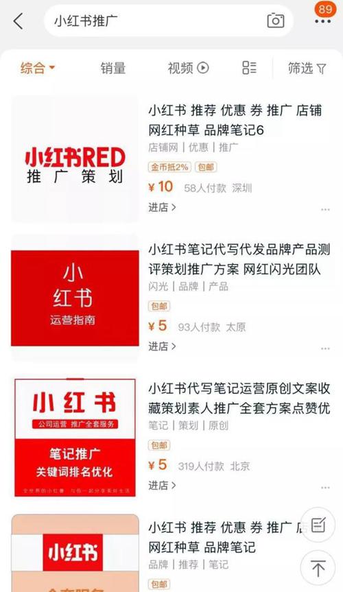 小红书推广广告。截图自淘宝
