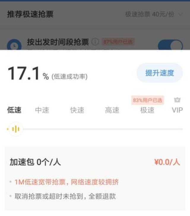 """↑智行火车票默认极速抢票,用户需要手动调至""""低速""""。"""