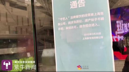 一楼玻璃门上贴着一纸通告