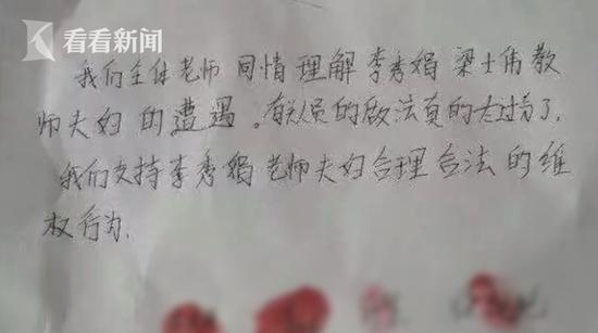 """老师采访:""""就看到了第一句话,同情她的遭遇,我们是看到这一句话才签的。"""""""