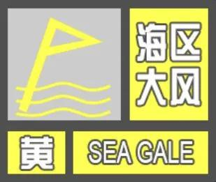 海区大风黄色预警 | 大风大雨齐上阵,防寒防雨心不慌