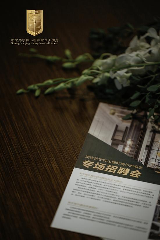 南京苏宁钟山国际高尔夫酒店专场招聘会圆满落幕