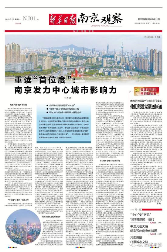 (2019年5月20日《新华日报》第21版截图)