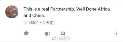 这才是真正的伙伴关系。中国和非洲,干得漂亮!