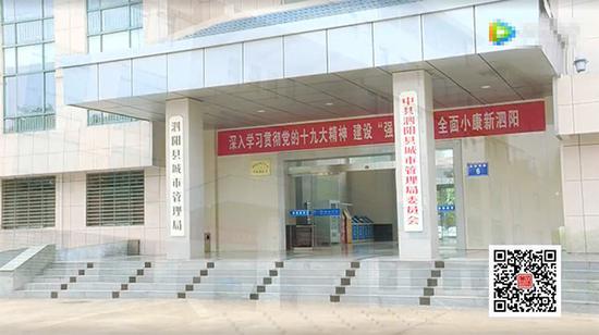 泗阳县城市管理局