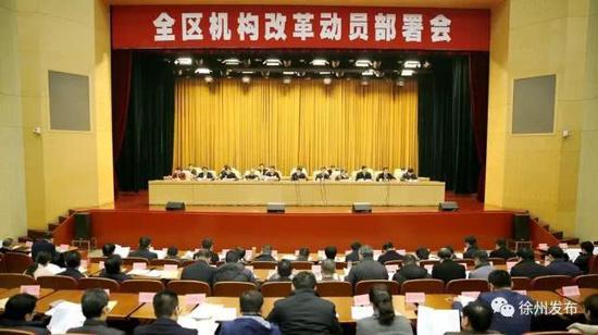 会上,铜山区机构改革方案公布