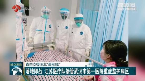 江苏医疗队接管武汉市第一医院重