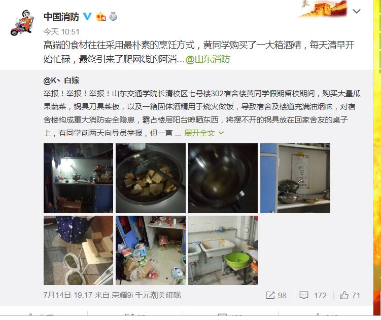 大学生微博举报同学在宿舍烧火做饭 消防出动检查