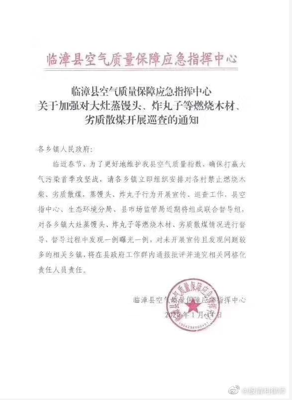 河北临漳禁止蒸馒头炸丸子?官方称表述不准将重发文件