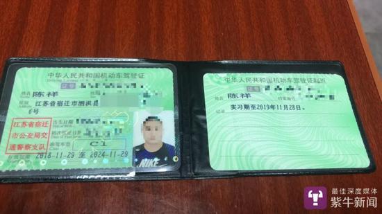 陈祥终于拿到驾照 本文图片均来自紫牛新闻
