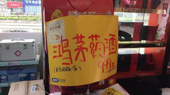 ▲某超市的鸿茅药酒销售广告。图片来自视觉中国