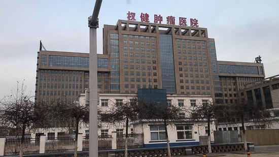 天津权健肿瘤医院