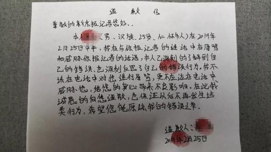 ▲警方转发给记者的秦总的道歉信。仁怀市公安局供图