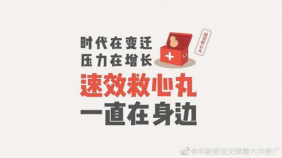 图片来源:天津第六中药厂微博