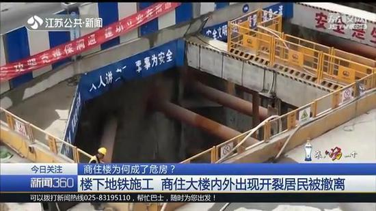 南通地铁施工导致楼房开裂 40户居民被迫疏散(二)