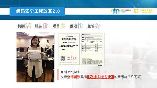 """南京江宁区首开""""网上新闻发布会"""",解码江宁工程改革2.0"""