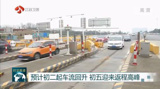 春节长假第一天:江苏高速交通总