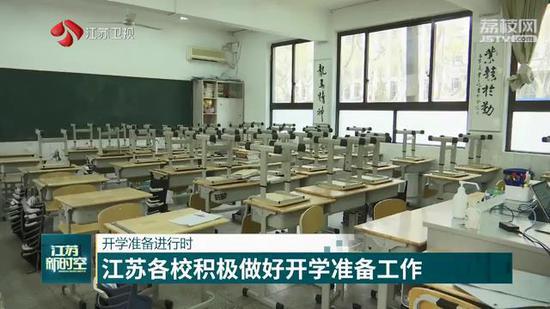 开学准备进行时 江苏各校积极做好开学准备工作