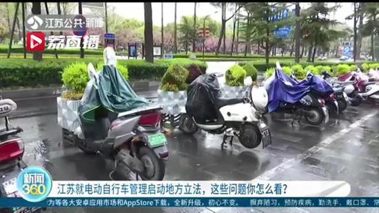 江苏就电动自行车管理启动地方立