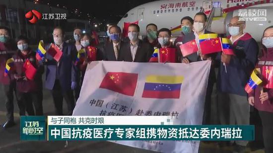 与子同袍 共克时艰 中国抗疫医疗专家组携物资抵达委内瑞拉