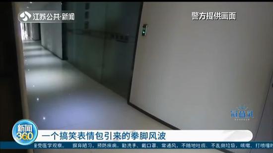 南京90后员工用表情包吐槽老板 双方因此打了起来…