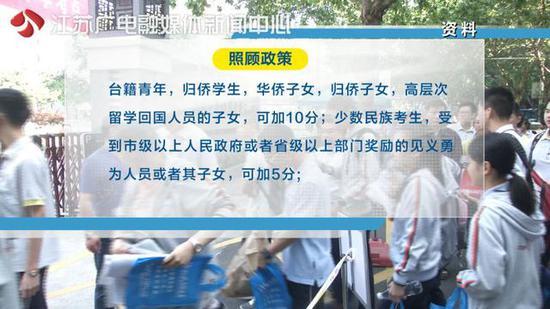 南京市发布2020年中考加分政策 这几类考生可享受