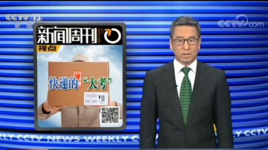 央视:快递业低价竞争何时了 干多赚少的快递员如何有明天?