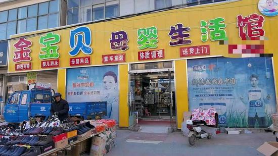 柚子爸妈购买益芙灵抑菌霜的金宝贝母婴生活馆。新京报记者 王瑞文 摄