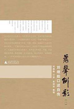 《萧声剑影》,刘绪贻著,广西师范大学出版社2010年5月版