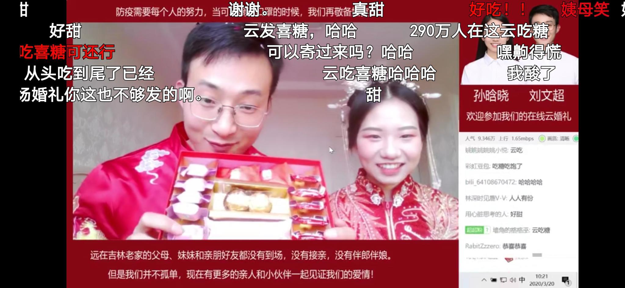 """刘文超和孙晗晓在""""云婚礼""""中""""云""""吃喜糖。视频截图"""