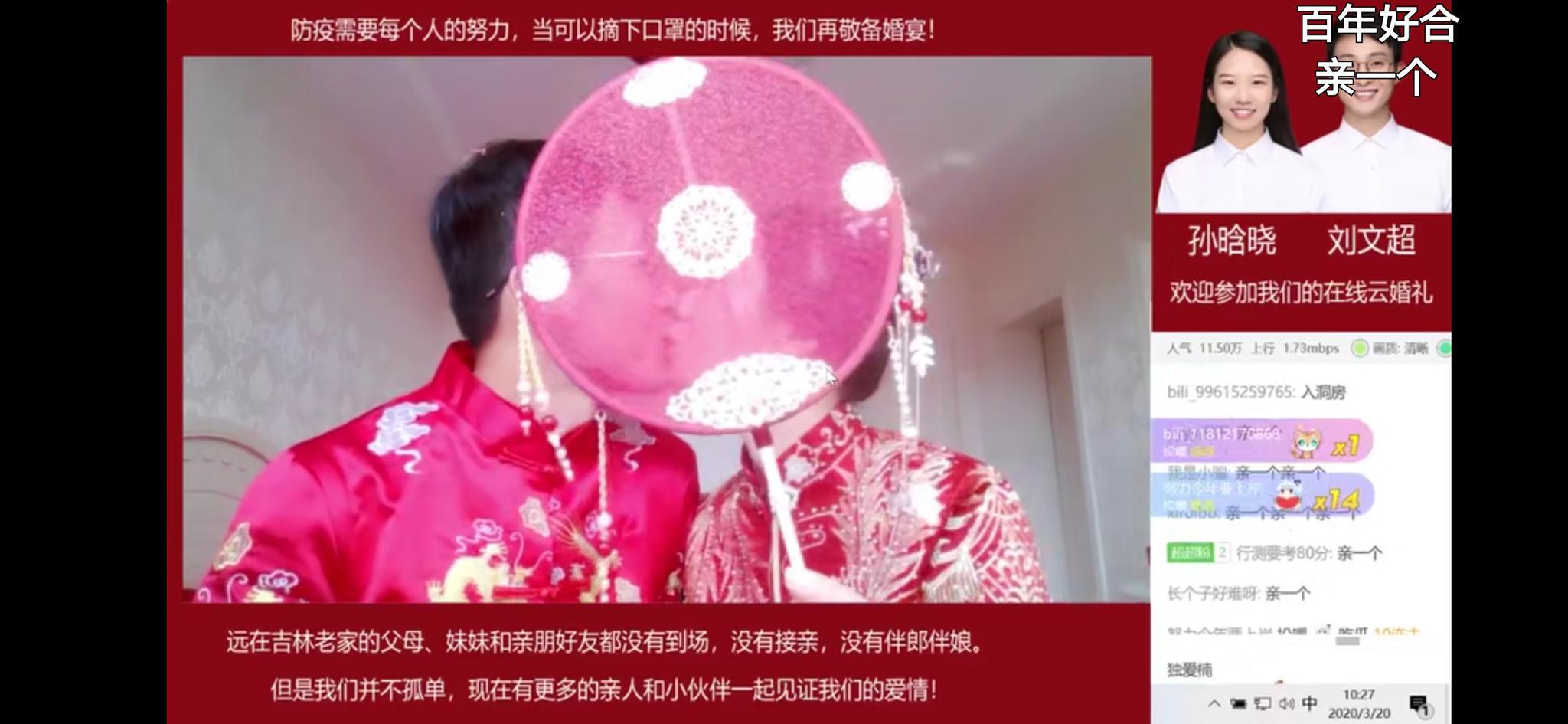 """""""云婚礼""""直播中,刘文超与孙晗晓在镜头前亲吻。视频截图"""
