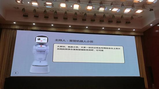 """案管实体机器人""""小苏""""担任会议主持人。澎湃新闻记者 邱海鸿 图"""