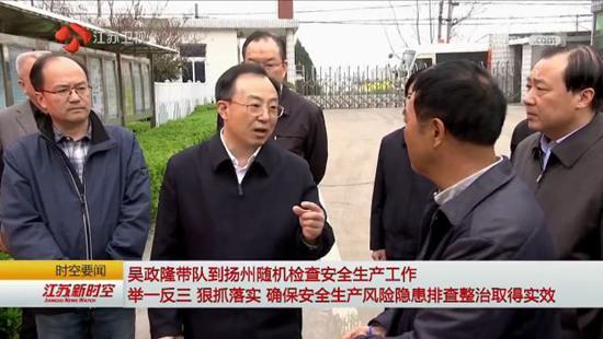 吴政隆在扬州随机检查安全生产工作图片来源:江苏电视台