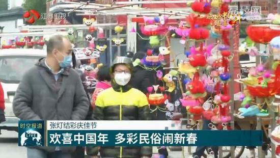 江苏各地迎新年:多彩民俗闹新春