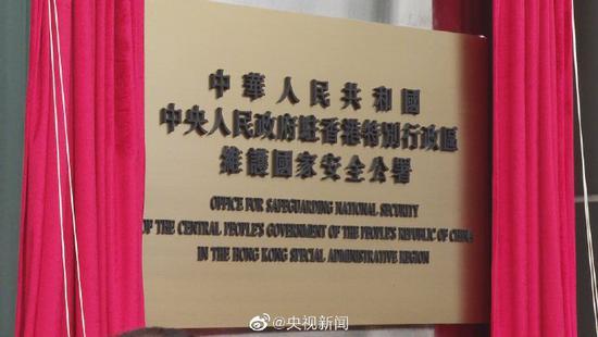 驻港国安公署8日上午在香港揭牌