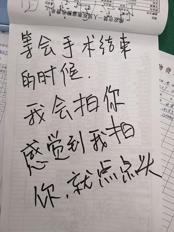医生张阳用纸笔和聋哑患者进行术前交流。受访者提供