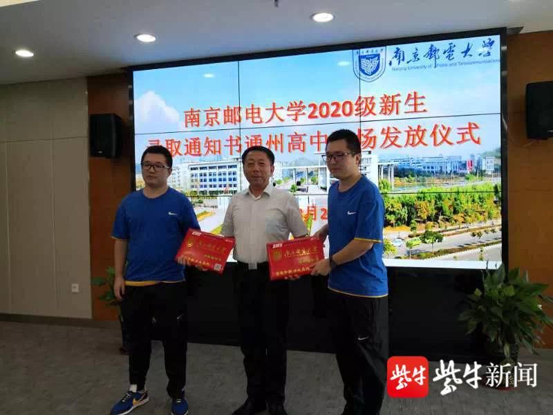 南邮党委副书记王宗荣为双胞胎送上录取通知书