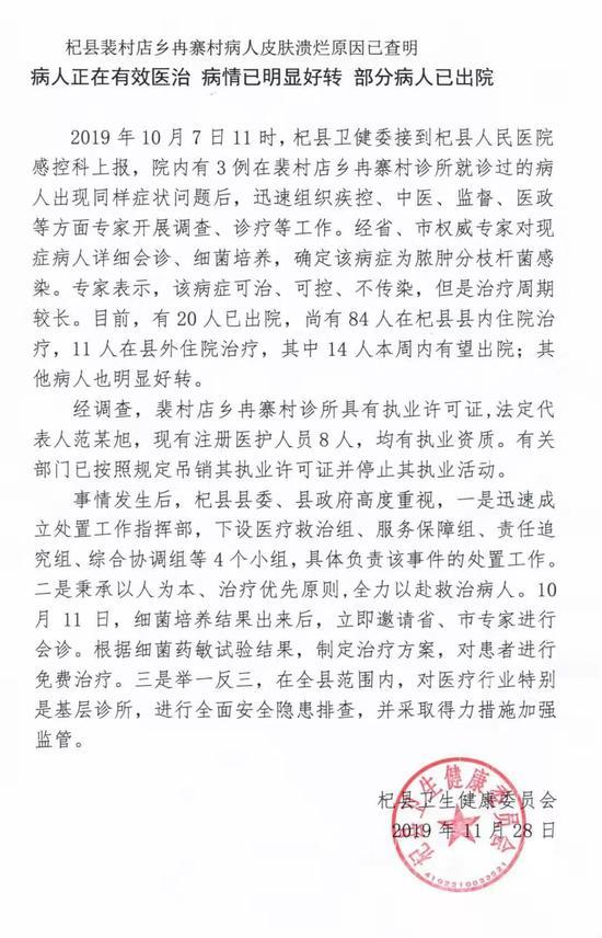 11月28日,杞县卫健委发布通告