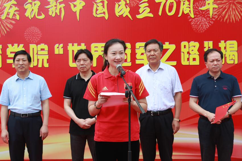 奥运冠军、校团委副书记骆晓娟发言